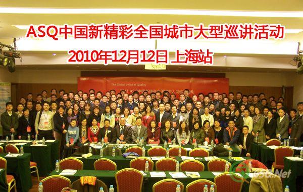 12.12  上海站