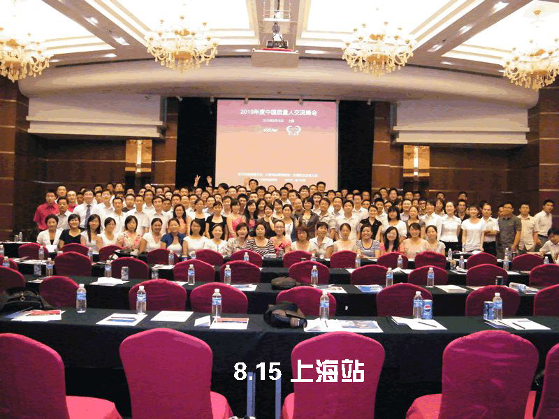 8.15  上海站