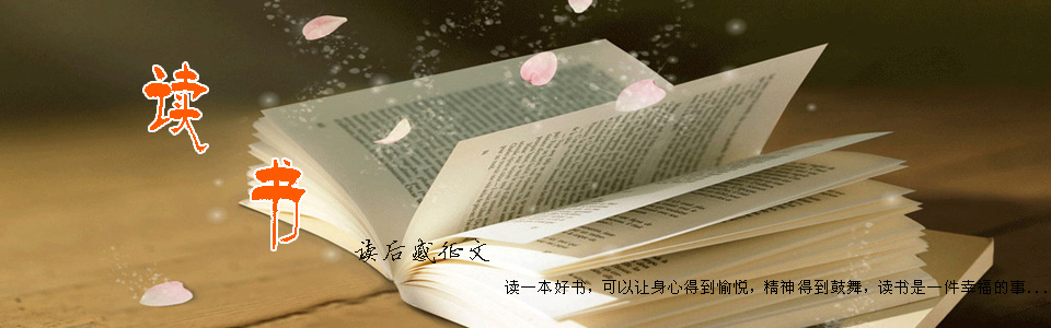 读书读后感征文活动