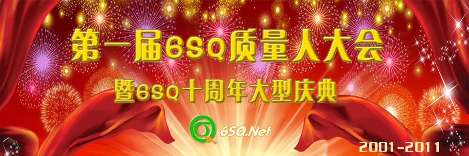 第一届6SQ质量人大会暨6SQ十周年大型庆典
